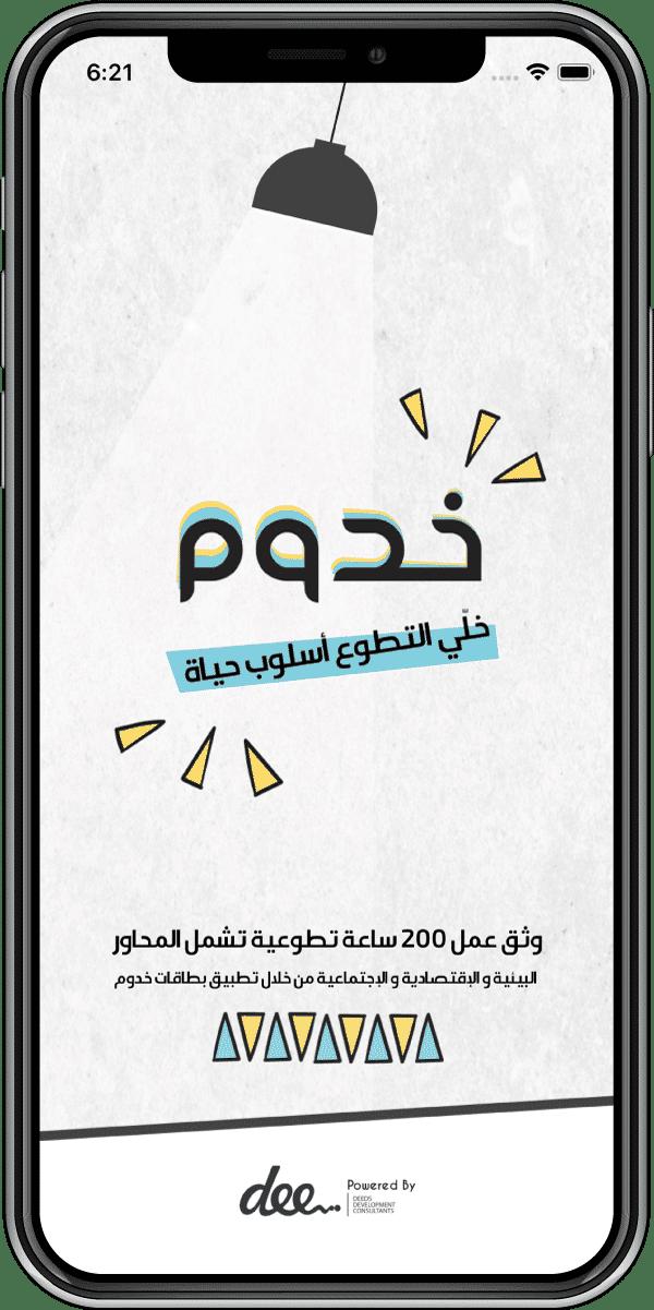 portfolio-Khadoum-1